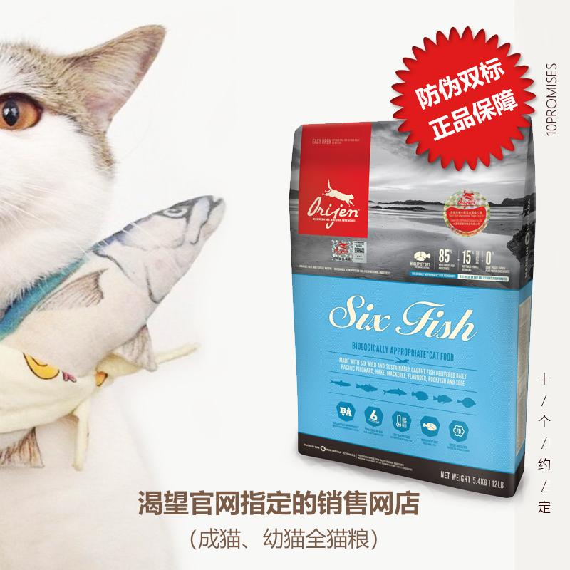 加拿大Orijen渴望六种鱼猫粮天然粮无谷5.4KG 幼猫成猫双标正品