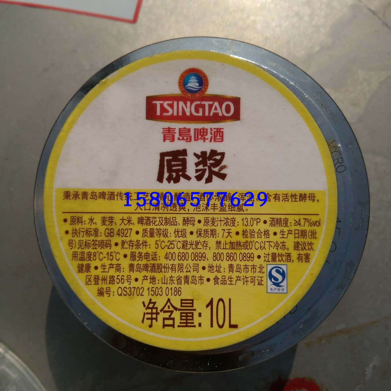 青岛啤酒扎啤鲜啤散啤生啤(原浆)10升=20斤原厂小桶新桶押金500元