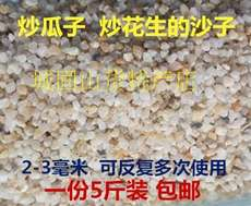 Fried melon seeds, peanuts, shells, seeds, peanuts, special sand, household, roasted seeds, sand, fried seeds, fried peanuts, coarse sand