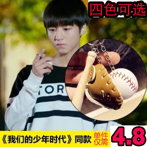 Wang Junkai with the same paragraph baseball three-piece keychain key chain creative pendant gift souvenir team small gift