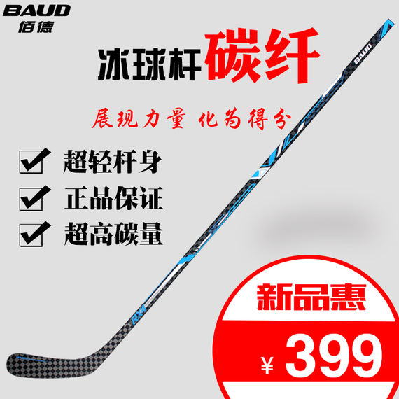 Jude carbon fiber hockey stick RX4 professional adult hockey stick carbon fiber carbon hockey stick land hockey stick