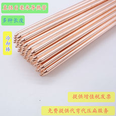 Heat pipe cooling rod diameter D6mm length 50 to 310MM ordinary heat pipe copper heat pipe