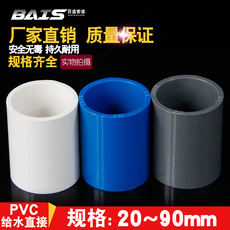 PVC water supply pipe direct joint pipe clamp straight through 20 25 32 40 50 63 75 90 white blue gray