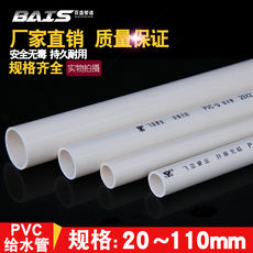 PVC pipe Water supply pipe Upper water pipe Adhesive water supply 20 25 32 40 50 63 75 90 110