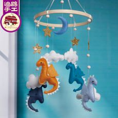 Free cut dinosaur wind chime bed hanging charm Digu children's woven fabric handmade diy creative material package