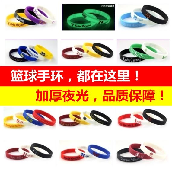 James Summer Wristband Men and Women Students Basketball Bracelet Silicone Thompson Decoration Curry KB Strap Black