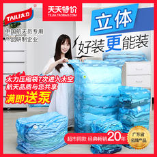Too vacuum pumping bag storage bag quilt clothing shrink bag large quilt three-dimensional clothes vacuum bag