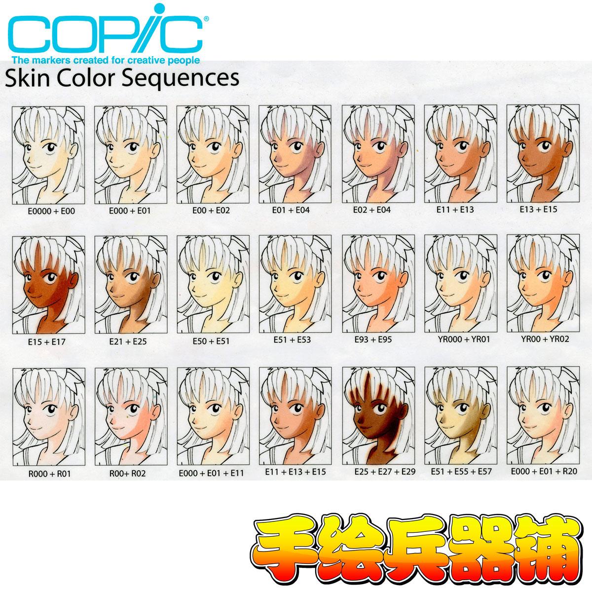 日本Copic Sketch手绘漫画专用软头马克笔 专业肤色搭配推荐