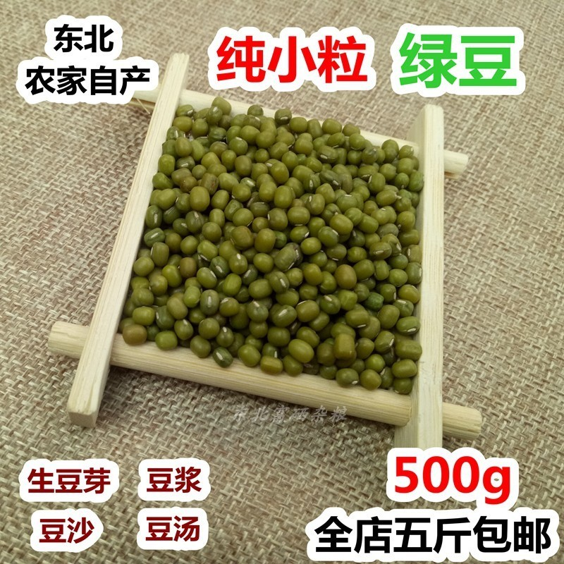 纯正生豆芽小绿豆杂粮五斤农家自产种豆粥沙打豆浆散装明绿豆500g