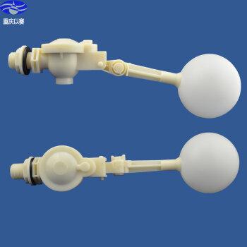 1/2 塑料浮球阀,可调式4分水箱水塔浮球/可安装任意角度/浮子开关