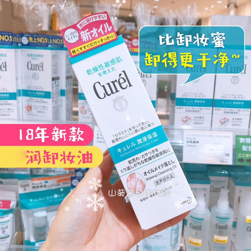 现货清仓 日本Curel 珂润 浸润保湿卸妆油 150ml 2018新品