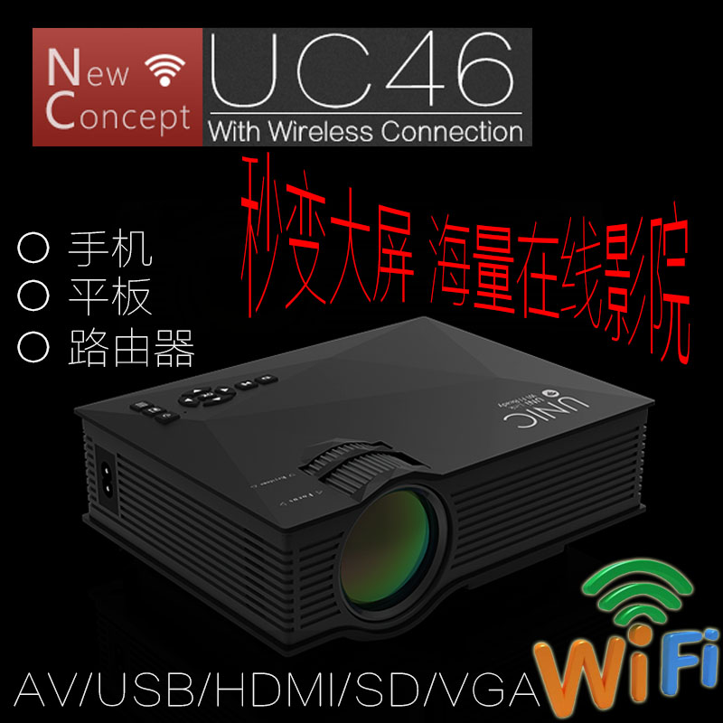 优丽可UC46+高清家用led mini Projector WiFi版