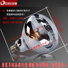 Dolly Yuba Bulb 275W Genuine Original Bulb Explosion-proof Heating Waterproof Nanning Delivery