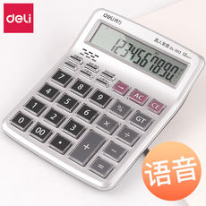 Effective voice type calculator business computer 12 big button shop with real person pronunciation finance special multifunctional play music student test university computer office supplies