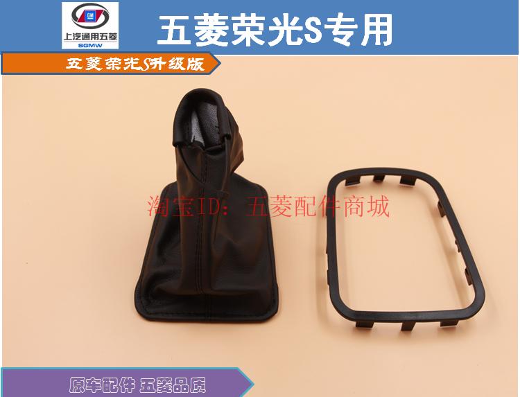 五菱荣光S 正品原厂换挡防尘套档杆皮套 护套压板 原装配件