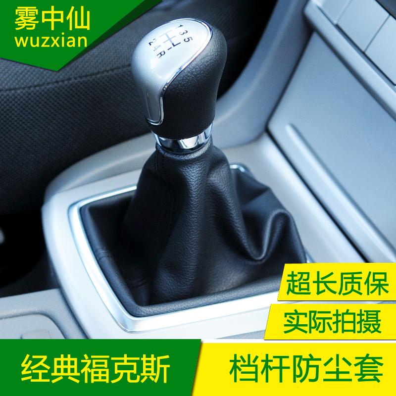 福特新老经典福克斯1.8排挡杆换挡手动变速挂档位把头防尘套手球