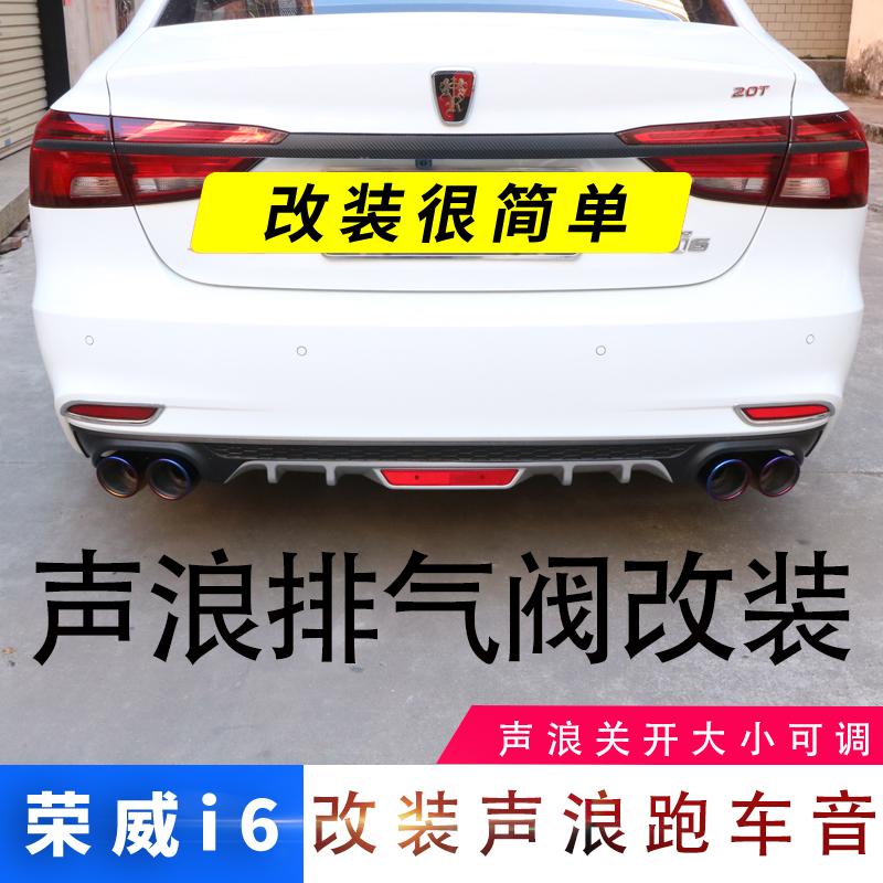 适用于17-19款荣威i6/i6plus排气管后唇专用改装排气阀声浪跑车音