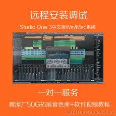 Studio One 3.5 PC/MAC Chinese version arranger recording software audio source effect tutorial can be remote