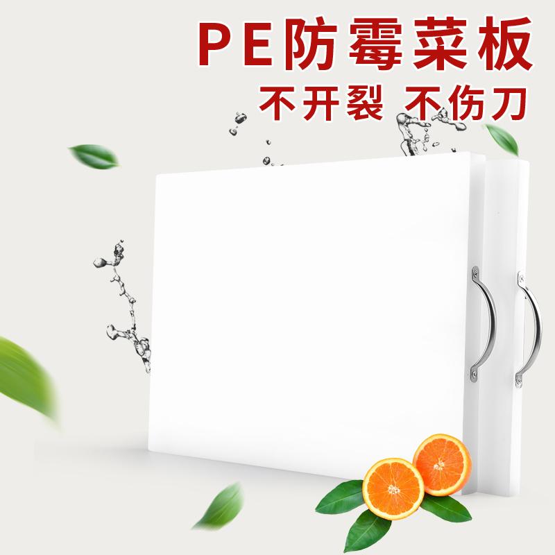 包邮塑料砧板防霉无毒白色塑料菜板PE菜板塑胶菜墩环保砧板案板