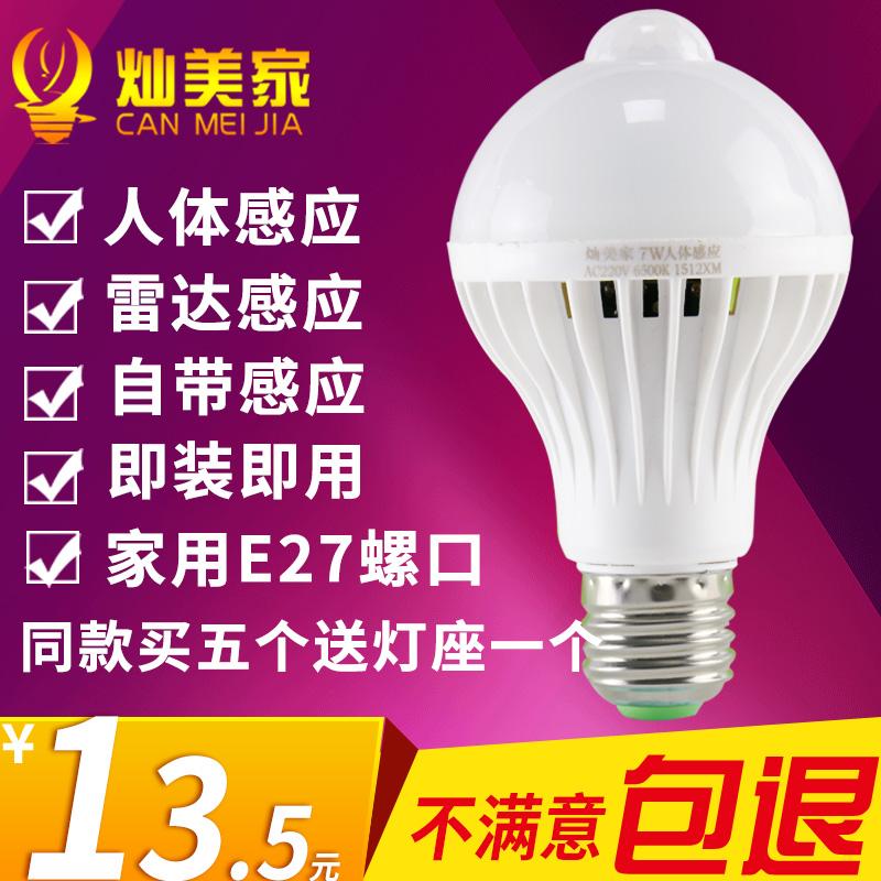 led人体感应灯泡e27螺口户外过道卫生间自动雷达感应照明球泡灯