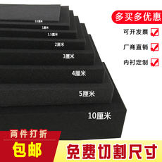 Medium and high density black sponge pad large package lining shockproof dustproof soundproof thin sponge piece can be customized size