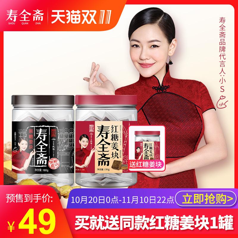 寿全斋 黑糖姜茶+红糖姜茶大姨妈 姜汁黑糖块手工土红糖块2罐Y