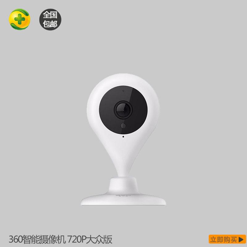 360小水滴智能摄像机720P夜视版家用无线WIFI网络监控高清摄像头