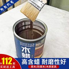 高硬质木蜡油实木透明色桐油红木蜡油家具木器漆油漆防腐木油清漆