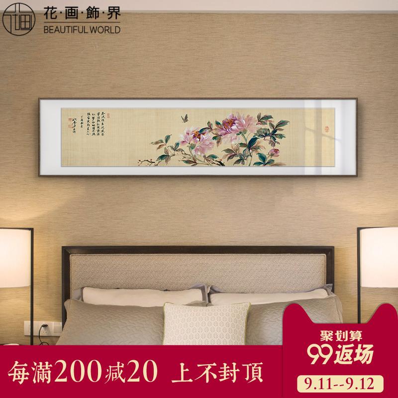 签约原创卧室装饰画北香子牡丹花现代新中式床头画花开富贵挂画