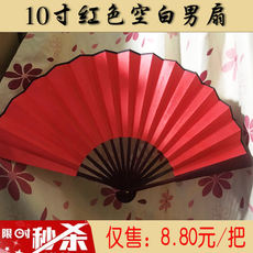One foot blank big red golden paper fan Chinese style calligraphy fan male 绢 fan wenwan rice paper fan folding fan male fan