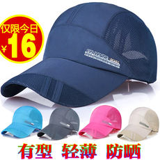 Hat men and women summer thin sun hat outdoor travel quick-drying breathable sun hat visor baseball cap sports cap