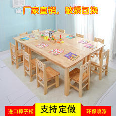 Kindergarten solid wood table and chair set children's study table wooden rectangular table rubber wood raft pine wood table specials
