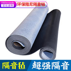 2mm3mm damped acoustic blanket with soundproof cotton board indoor wall ktv silencer and sound insulation material