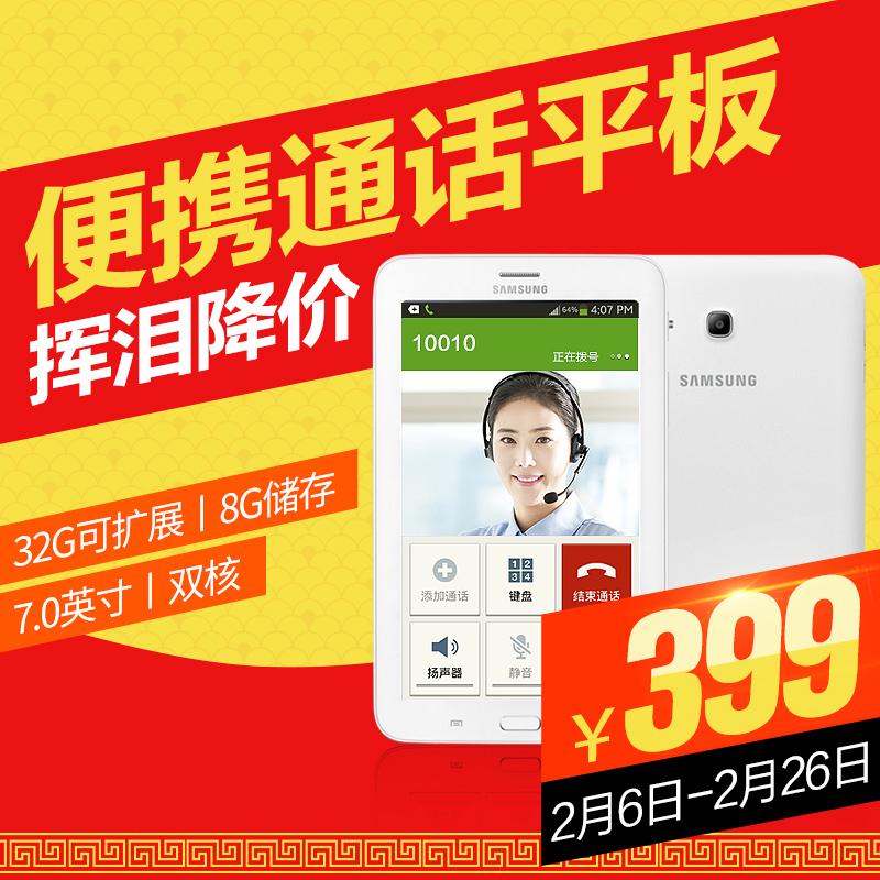 Samsung/三星 SM-T111 7英寸手机平板 双核8G 联通3G通话平板电脑