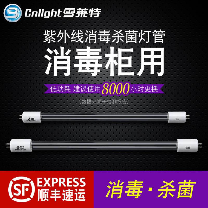 雪莱特紫外线消毒灯石英紫外线消毒柜碗柜臭氧杀菌灯管紫外线灯管