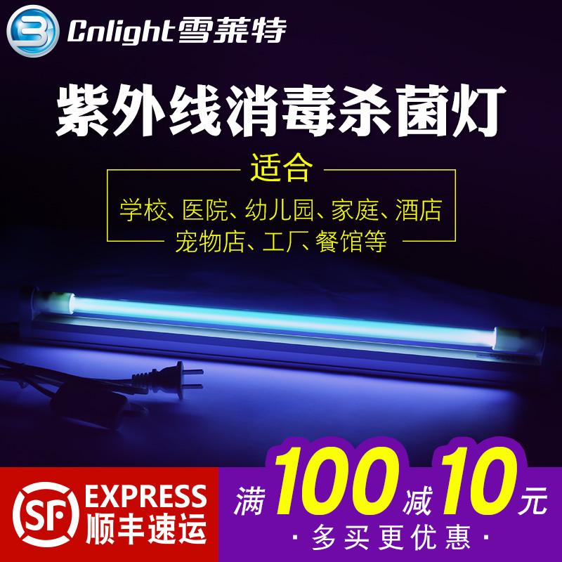 雪莱特紫外线消毒灯家用杀菌灯除螨灯紫外线灯幼儿园臭氧消毒灯管