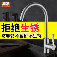 Kitchen faucet hot and cold basin sink sink sink 304 stainless steel household universal rotating sink faucet