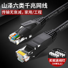 Yamazawa six types of cable home high-speed Gigabit outdoor Category 6 computer broadband network cable 10 20 30 100 m