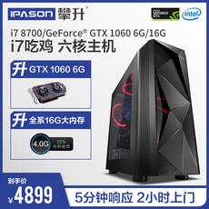 Climbing i7 8700/GTX1060 desktop computer host full set of high-end chicken game water-cooled assembly machine