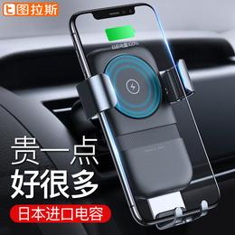 图拉斯车载无线充电器苹果x汽车用手机支架8车充XS Max通用型快充