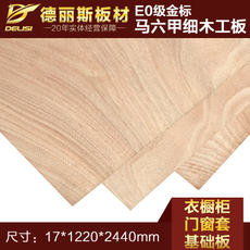 Delice 17mm imported gold standard Malacca blockboard E0 grade solid wood core board Liu Yan solid wood base board