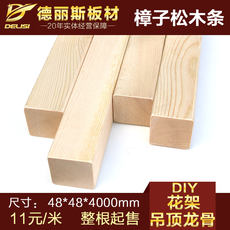 Delice 48*48mm scotch pine wood wood logs wood furniture home wood DIY handmade materials