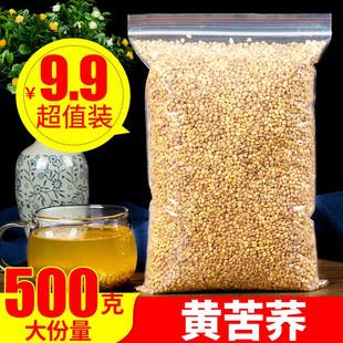 正品黄苦荞茶四川大凉山荞麦茶麦香型500g批發黑苦荞茶可配大麦茶