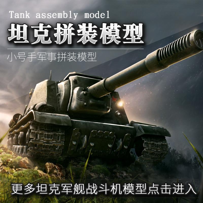 小号手拼装军事模型1/35电动M1A1德国豹2A6公羊坦克98式59D式坦克