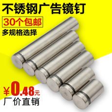 Arida stainless steel advertising nail decorative nail acrylic support advertising screw billboard nail glass nail