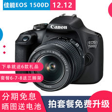 2018 new entry SLR home camera Canon EOS 1500D 18-55mm double lens kit