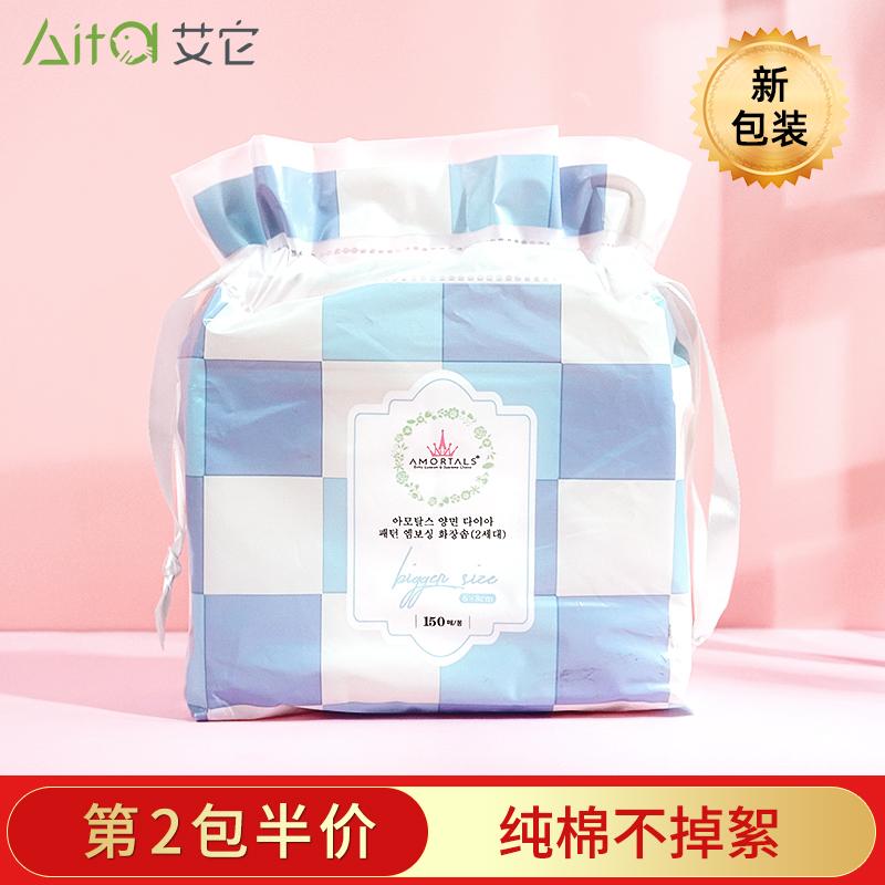 韩国AMORTALS尔木萄化妆棉女补水湿敷专用省水卸妆棉用脸部一次性