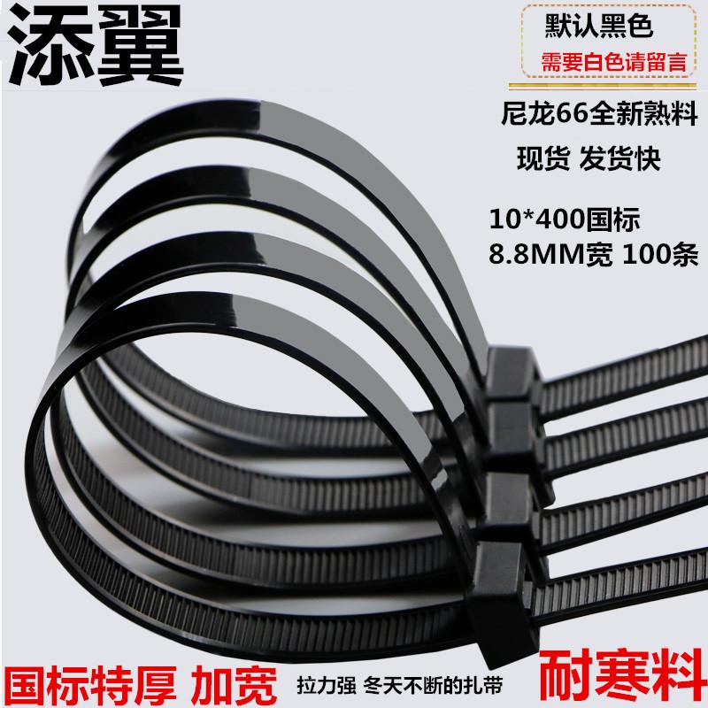 10*400mm国标塑料卡扣黑色大号尼龙扎带一拉得绑带电线捆线固定条