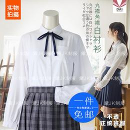 黛JK制服衬衫日本学生正统角襟丸襟白色长袖衬衣女棉学生班服校服