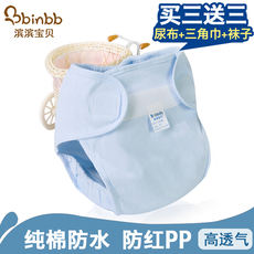 Baby cloth diapers breathable diaper pocket waterproof leak-proof diapers newborn baby washable cotton diaper pants cotton